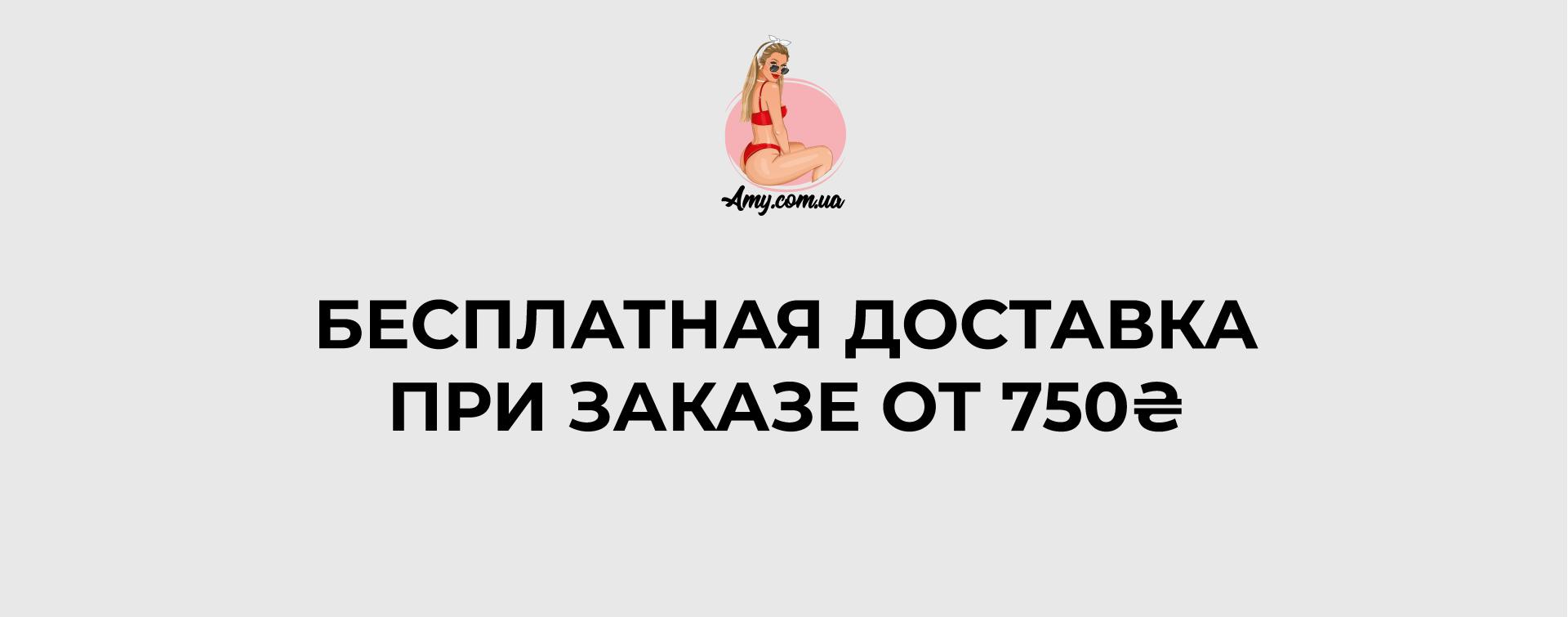 Бесплатная доставка интимных товаров в amy.com.ua