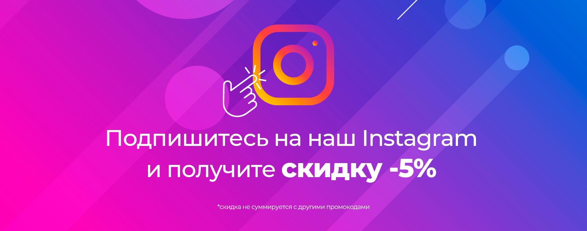 Подпишитесь на Instagram @amy.com.ua