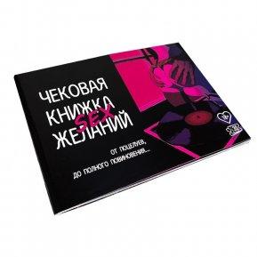 Чековая Книжка SEX Желаний FlixPlay